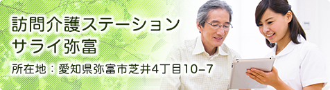訪問介護ステーションサライ弥富 愛知県弥富市芝井4丁目10-7