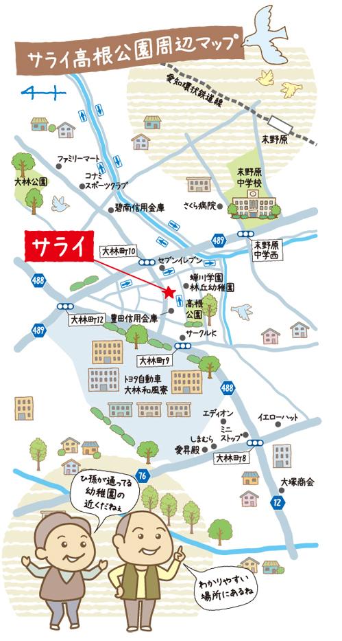 サライ高根公園周辺マップ