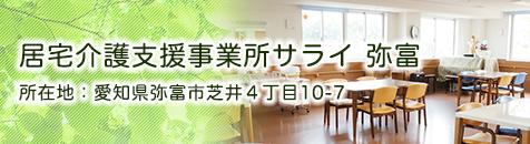 居宅介護支援事業所サライ弥富 愛知県弥富市芝井4-10-2