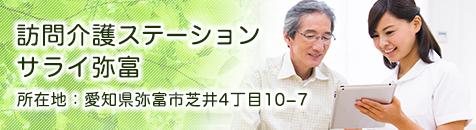 訪問介護ステーションサライ弥富 愛知県弥富市芝井4-10-2
