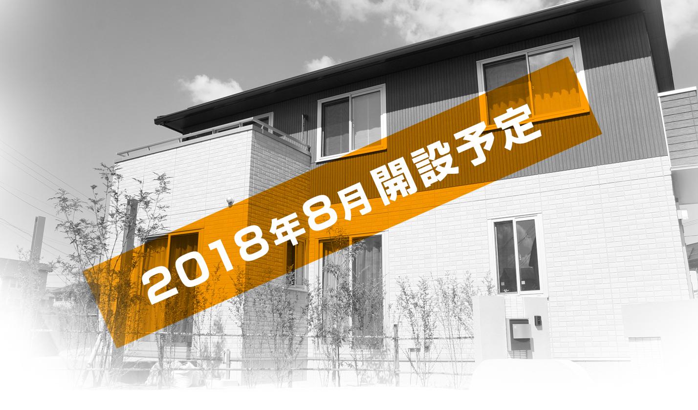 住宅型有料老人ホームサンライズ上豊田