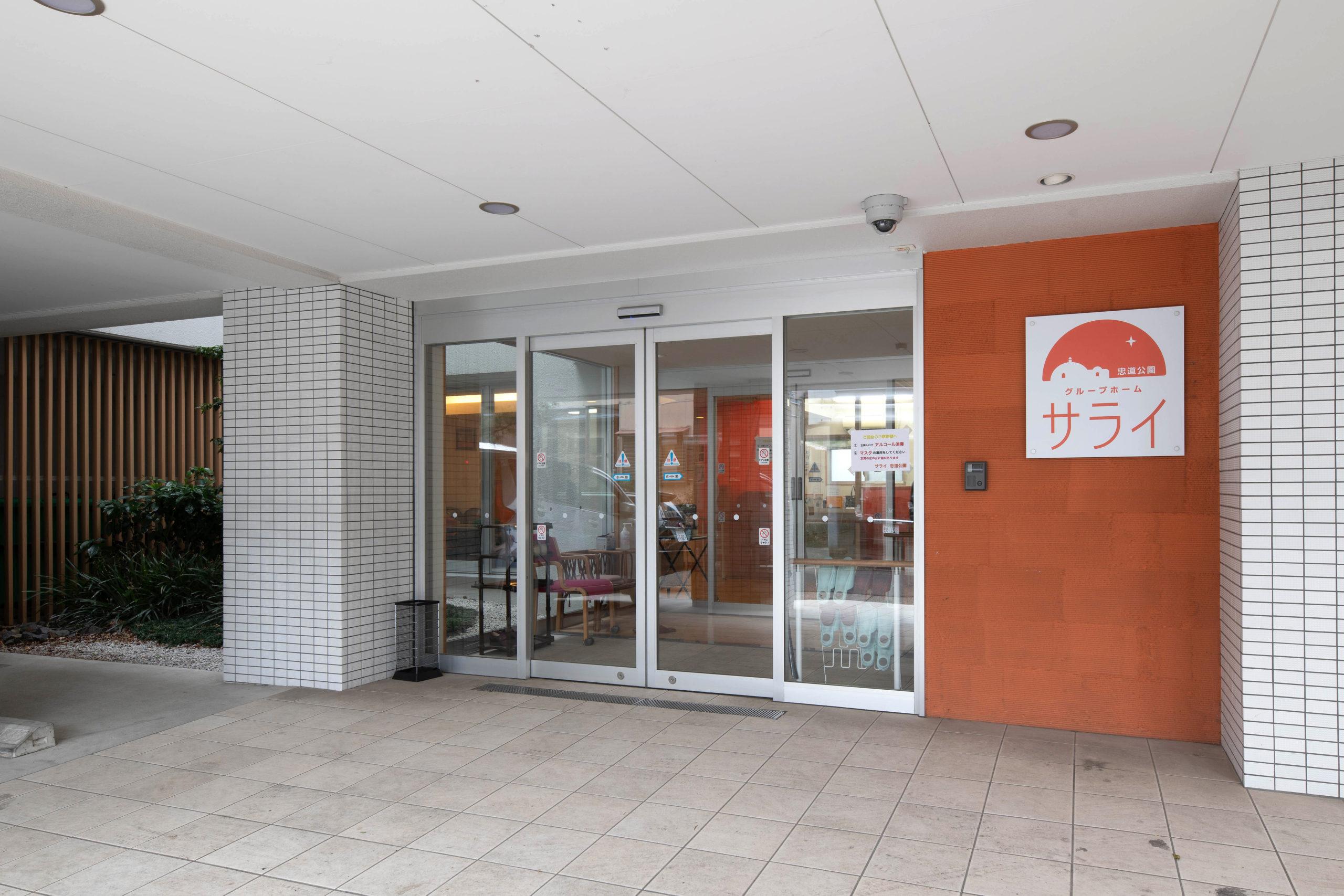 グループホーム サライ忠道公園